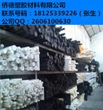 进口米白色PPSU板,进口PPSU厂家
