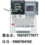 锦宫SR530C标签机/锦宫SR530C色带/锦宫标签打印机SR530C