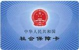 深圳个人社保如何交,哪里可以代买深圳个人社保