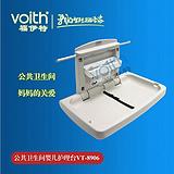 青岛公共卫生间VOITH福伊特新生儿尿布护理台打理台整理台
