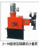 供应J—TM-7000/0.5型液压隔膜式计量泵