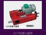 供应1ZJT-1.54/12柱塞泵/柱塞计量泵