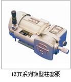 供应1ZJT-0.135/32微型柱塞泵/柱塞泵/柱塞计量泵