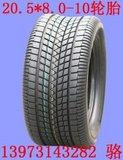 20.5X8.0-10电动车轮胎