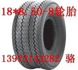 18X8.50-8轮胎