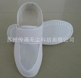 厂家供应防静电鞋 PVC网眼鞋 PU鞋 帆布 皮革鞋 无尘鞋 拖鞋
