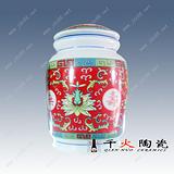 定做陶瓷罐子 陶瓷食品罐厂家
