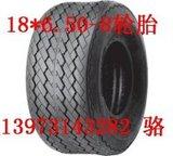 18X6.50-8轮胎