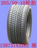 205/50-10轮胎