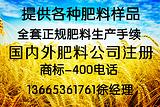 叶面肥料生产手续办理农业部登记备案大量元素水溶肥料生产资质