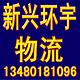 深圳到成都搬家公司|深圳到成都货运公司||门对门 专业服务