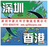 香港搬家到深圳、香港到深圳搬家公司||门对门 专业服务