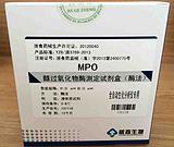 髓过氧化物酶(MPO)测定试剂盒(酶法)