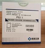 胃蛋白酶原Ⅱ(PGⅡ)测定试剂盒(胶乳增强免疫比浊法)