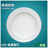 长期供应LED超薄筒灯 LJ-CB-Y15 正光 上海绿锦