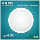 厂家价格/供应上海绿锦LED普通吸顶灯L-YG04