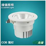 厂家自产/长期供应上海绿锦品牌COB筒灯LJ-OB-15