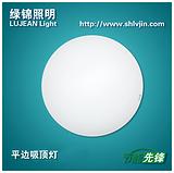 厂家价格/ 供应上海绿锦品牌LED普通吸顶灯L-YP04