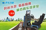 广州最好的汽车驾驶模拟器厂家是哪家