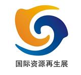 2014第八届中国广州国际资源再生利用展览会