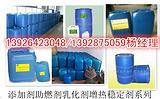 环保油乳化剂生产厂家环保油乳化剂哪里好价格13926423048