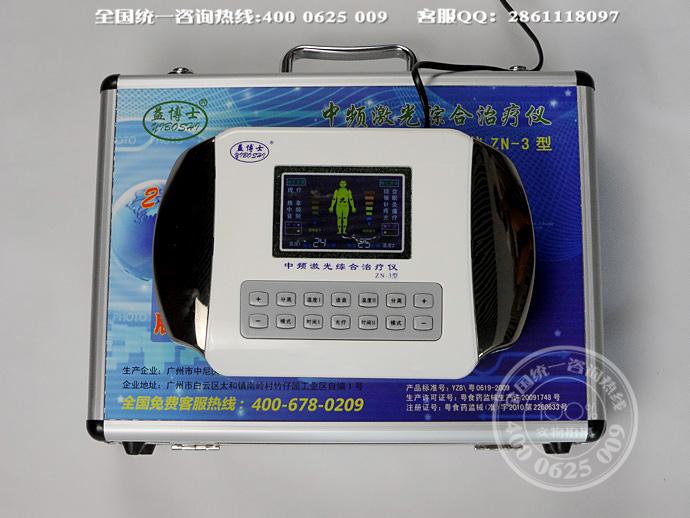 益博士理疗仪zn-3型 益博士中频激光综合理疗仪 益博士中频理疗