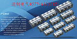 TC系列铜片接线端子排 接线盒 端子连接器
