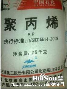 PP F5006 燕山石化 流延膜