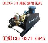 供应3BZ36/3煤矿用阻化泵 贵州四川重庆阻化泵阻化剂