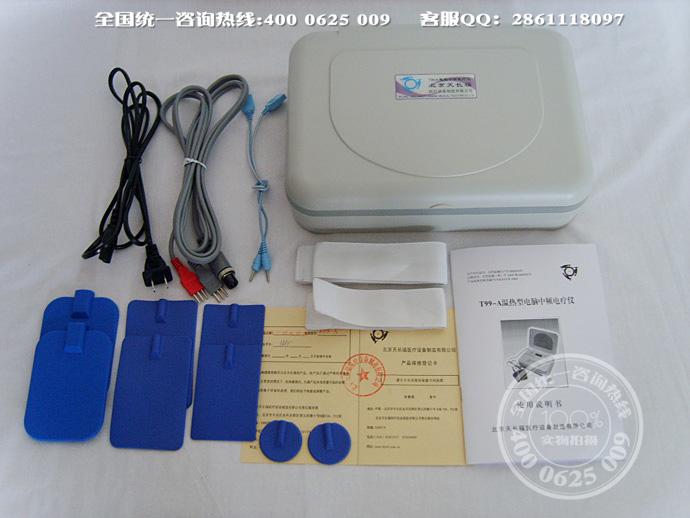 天长福*t99-a型电脑中频电疗仪北京哪里有卖 天长福中频理疗仪