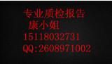 检测粗苯办理质检报告呼15118032731