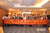 王建伟老师--2014年7月26日-27日《领导统御才智》