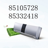 杭州东新园空调安装公司电话