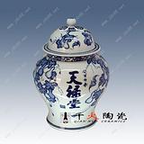 陶瓷药罐、药瓶 景德镇陶瓷厂