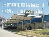 中国品牌膜结构停车棚 推拉棚制造专家 张拉膜结构雨蓬、阳篷制作厂