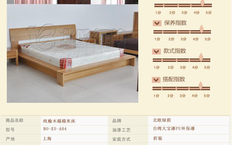 床价格_北欧风格 纯榆木实木床双人床
