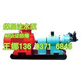 供应陕西煤层注水泵型号 BZ系列煤层注水泵价格