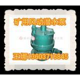 供应矿用风动涡轮潜水泵的技术参数
