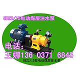 供应煤层注水泵 BZ煤层注水泵 电动矿用注水泵