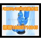 供应潜水泵型号 FWQB70/30潜水泵厂家