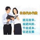 北京个人社保代理,北京个人社保代办公司,北京个人社保挂靠