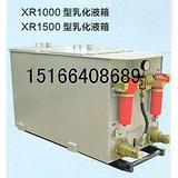 XR1000乳化液箱多少钱