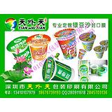 绿豆冰沙杯盖膜包装印刷