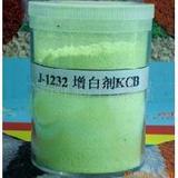 KCB增白剂