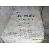 攀钢R-248钛白粉