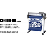 日本图王GRAPHTEC刻字机CE6000-60厂家报价