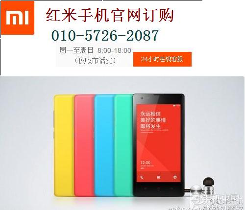 小米红米手机官网订购