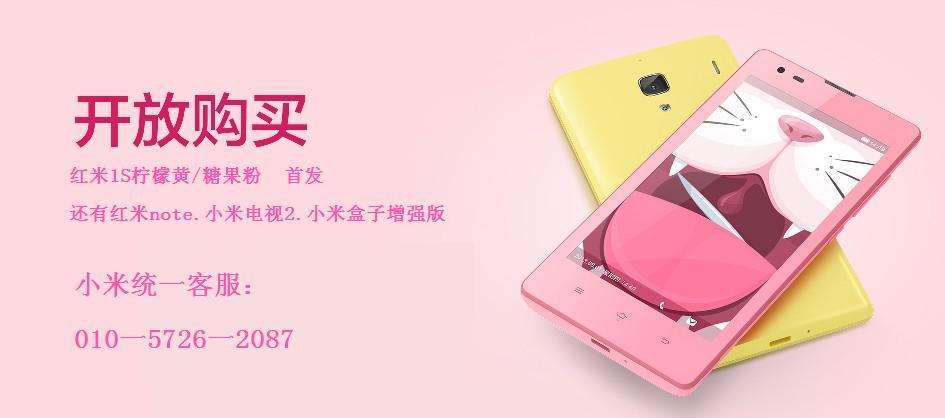 小米红米手机1S官网订购电话