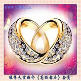 《高级钻石》会员服务-合肥诚信婚介所-缘份天空