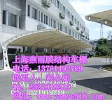 浙江海盐膜结构停车棚  规格膜结构汽车棚加工制作 欢迎来电询价